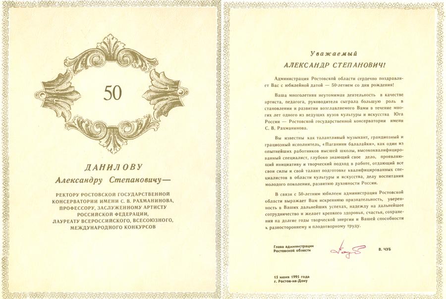 Поздравление 50 президента